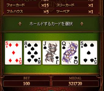 カジノのポーカーを30分やってみた。
