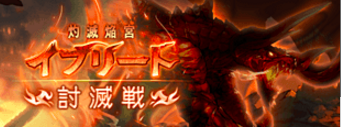 【討伐戦】イフリート Extreme 【4回目】