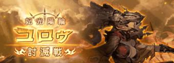 【討伐戦】 コロゥ Extreme 【3回目】