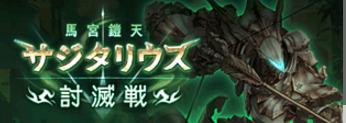 【討伐戦】 サジタリウス Extreme 【4回目】