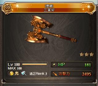 十天衆を仲間にする!Step1:古戦場武器をLv100に!!