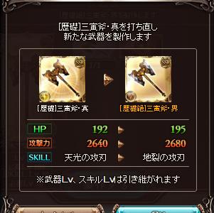 ぐらぶる日記0304~古戦場武器、設備拡張へ!!~