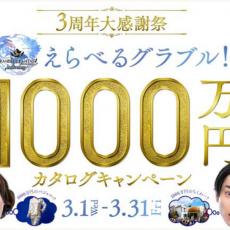 3周年だよ!1000万円だよ!!当たるよ!!!