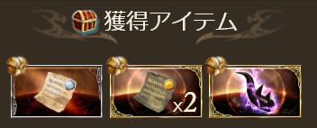【グラブル日記】ヒヒイロカネのドロップ赤箱かよ!