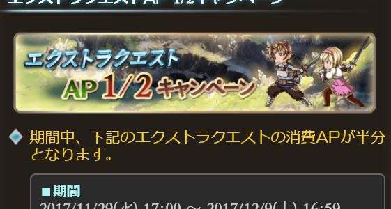 半額キャンペーンキタ!!!【グラブル日記】